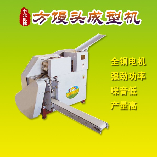 中北机械商用方馒头成型机全自动一体机不粘辊不锈钢多功能馒头机