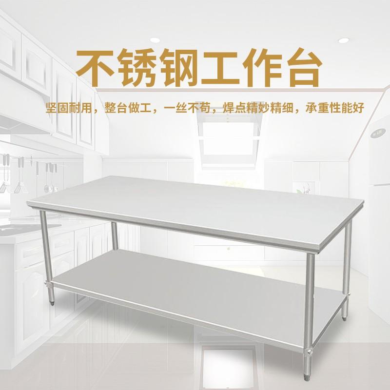 粤辉双层三层全不锈钢商用厨房工作台饭店厨房操作台工作桌打荷台