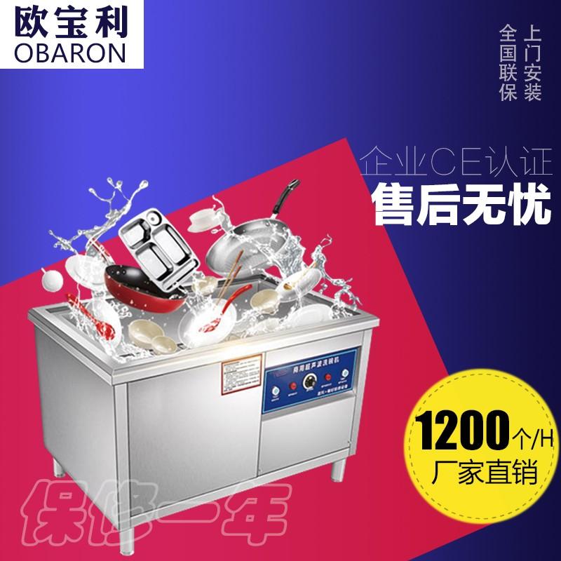 欧宝利超声波洗碗机 商用洗碗机 酒店食堂洗碗机电加热洗碗机