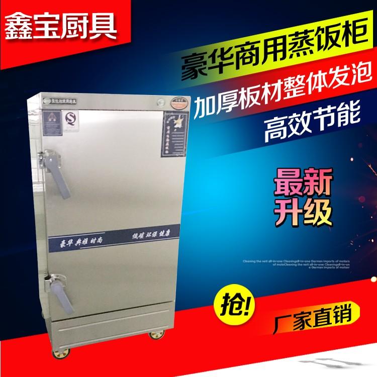 鑫宝JYX-R电热蒸饭车 电热蒸饭柜 商用蒸饭器 豪华型 全自动